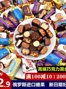 俄罗斯糖果高端巧克力混合散装喜糖500g进口食品零食大礼包年货糖