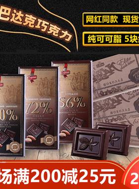 5块俄罗斯巧克力板组合72%-90%纯可可脂黑巧进口健身零食品苦巧