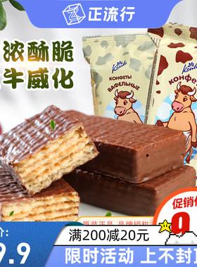 俄罗斯进口大奶牛巧克力威化饼干散装konti康吉牌牛奶零食品500g