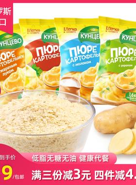 俄罗斯进口速溶土豆泥粉昆采沃速食代餐即食低脂袋装早餐懒人食品
