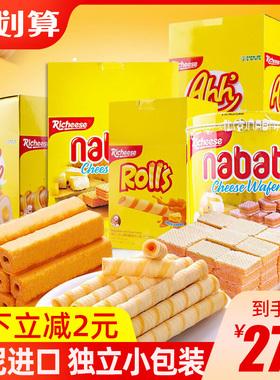 印尼丽芝士纳宝帝奶酪威化饼干进口网红零食小吃休闲食品大礼包