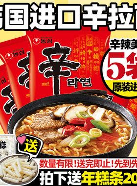 韩国进口方便面农心辛拉面泡面辛辣味韩式拉面煮面速面条食品5袋