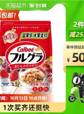 Calbee/卡乐比进口原味水果麦片即食燕麦片早餐饱腹食品700g冲饮