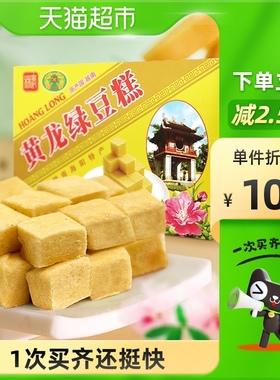 越南进口黄龙绿豆糕早餐美食食品200g*1盒网红零食小吃童年味道