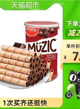 【进口】马来西亚马奇新新巧克力注心蛋卷威化饼干零食品85g×1罐