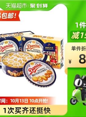 【进口】DANISA/皇冠礼盒装888g曲奇饼干节日零食小吃食品休闲