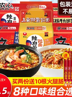 农心辛拉面袋装辣白菜农心拉面炸酱面方便面速食食品韩国进口泡面