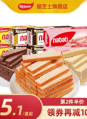 丽芝士印尼进口纳宝帝威化饼干巧克力奶酪味网红零食小吃休闲食品