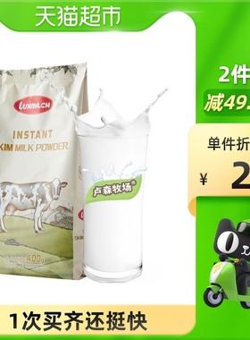 【进口】卢森牧场脱脂奶粉成年儿童代餐饱腹食品早餐400g*1袋