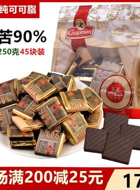 俄罗斯进口斯巴达克90%纯可可脂黑巧七夕苦巧克力袋装健身零食品