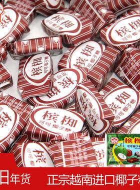 槟椥椰子糖进口越南可可特浓椰奶糖果8090后怀旧零食品非海南特产