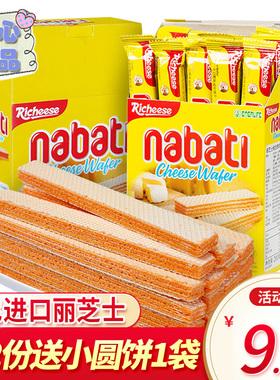 丽芝士nabati纳宝帝进口奶酪威化饼干网红好吃小零食小吃休闲食品