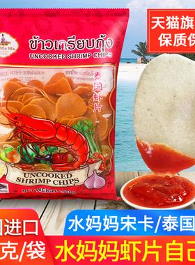 泰国进口水妈妈牌宋卡虾片泰式龙虾片自己自炸零食半成品商用食品