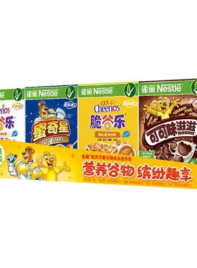 菲律宾进口 雀巢营养早餐谷物食品迷你装 108g/盒