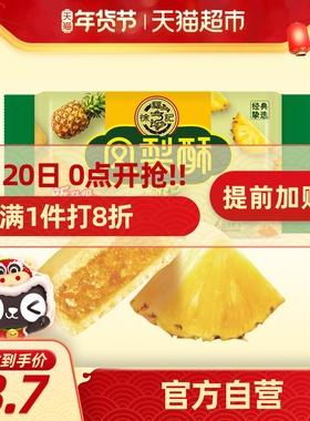 徐福记凤梨酥182g宅家休闲儿童零食早餐糕点新年礼物礼品