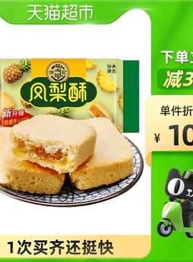 徐福记食品凤梨酥182g/袋吃货零食网红早餐小吃代餐零食休闲美食