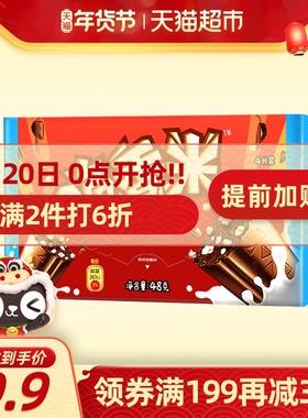 德芙脆香米脆米心牛奶夹心巧克力4片装48g休闲儿童小吃零食品糖果