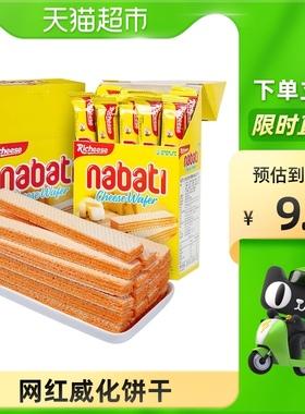 【进口】印尼丽芝士纳宝帝奶酪威化饼干200g*1盒网红休闲零食夹心