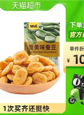 甘源蟹黄味蚕豆285g零食小吃兰花豆坚果炒货休闲零食特产网红小吃