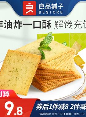 良品铺子酥脆薄饼干零食小吃休闲食品散装咸多口味小包装网红600g