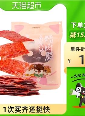 三只松鼠猪肉脯自然片150g*1袋小吃肉脯零食解馋网红休闲食品即食