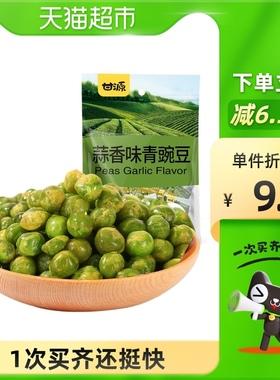 甘源蒜香味青豌豆285g零食小吃休闲食品坚果炒货干货干果独立包装