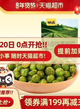甘源蒜香味青豌豆青豆285g坚果炒货休闲食品零食小吃独立包装