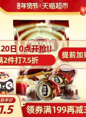甜甜乐星球杯120g巧克力饼干休闲零食糖果年货礼包(代可可脂)