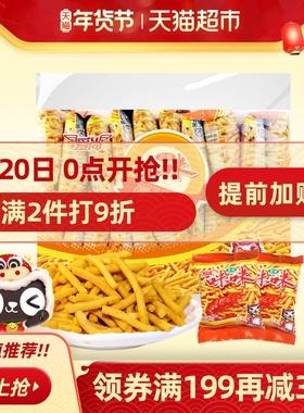 爱尚咪咪虾条360g年货膨化薯片大礼包网红休闲怀旧凑单小吃零食品