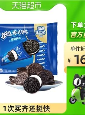 奥利奥夹心饼干原味独立装休闲网红零食办公室食品超值12小包349g