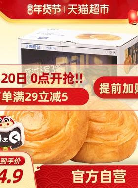 三只松鼠手撕面包1kg整箱网红零食礼包早餐休闲食品蛋糕点心吐司