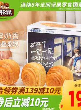 【三只松鼠_手撕面包1kg】网红零食小吃休闲食品整箱营养早餐蛋糕
