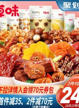 百草味-零食大礼包 网红休闲充饥夜宵小吃饼干组合一整箱爆款送礼