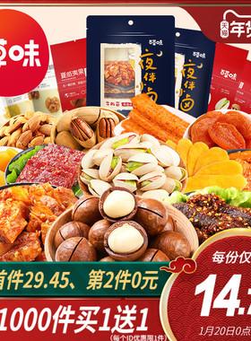 百草味-零食大礼包 网红爆款休闲充饥夜宵小吃饼干组合一整箱送礼