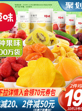 百草味水果干大礼包芒果草莓干网红吃货休闲零食蜜饯果脯混合装