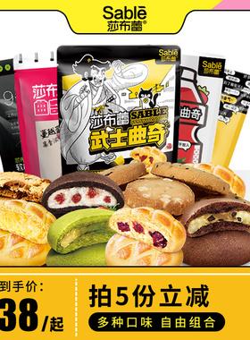 莎布蕾武士曲奇饼干网红爆款夹心爆浆饼干多口味零食小吃休闲食品