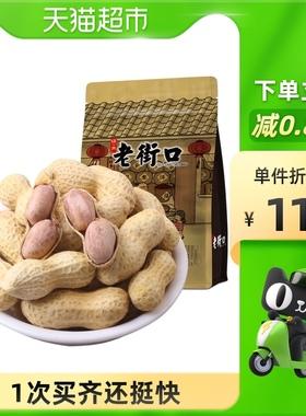老街口蒜香花生420g*1袋坚果干果炒货干货休闲零食下酒菜小吃