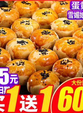 蛋黄酥面包整箱早餐雪媚娘零食小吃糕点休闲食品网红爆款美食推荐