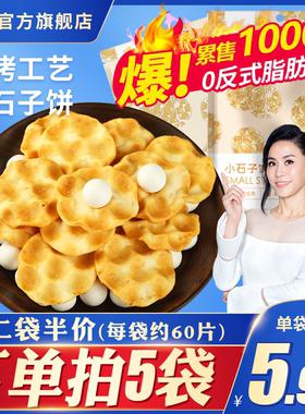 红谷林小石子饼石头饼石子馍山西发酵饼干特产网红解馋休闲小零食