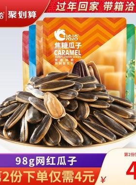 洽洽_焦糖山核桃海盐藤椒味98g*3袋恰恰大颗瓜子网红休闲零食炒货