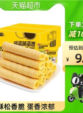 OBERA比比赞咸蛋黄酥饼干蛋卷400g零食小吃网红酥心卷休闲零食品
