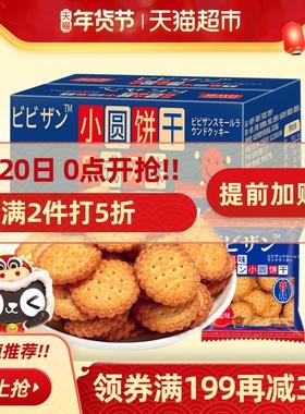 比比赞网红日式小圆饼干1kg多口味海盐小圆饼零食休闲食品整箱