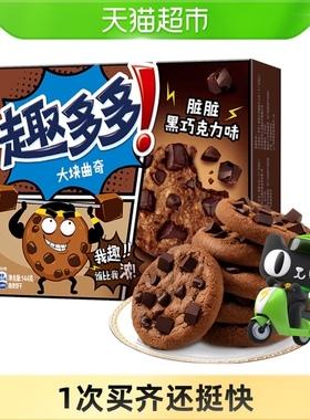 趣多多大块曲奇饼干黑巧克力味速食营养早餐网红休闲零食144g