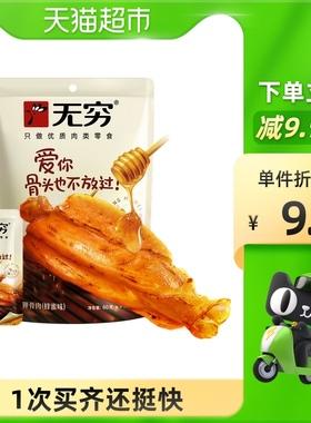 无穷蜂蜜烤伴翅4只 鸡肩胛骨肉卤味小鸡腿鸡翅休闲小吃网红小零食