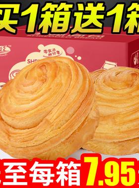 千丝手撕面包整箱营养早餐蛋糕点心全麦休闲小吃零食品懒人速食健康 A