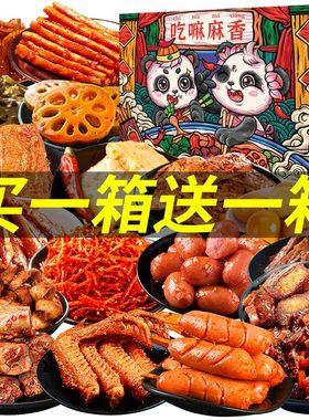 零食大礼包麻辣味网红小吃休闲食品卤味肉类充饥夜宵整箱即食鸭脖
