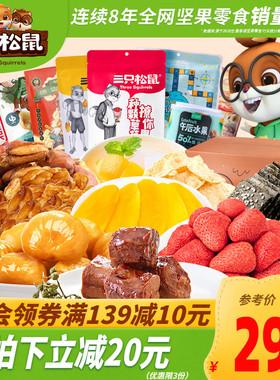【三只松鼠_零食大礼包】网红零食休闲小吃推荐充饥宿舍夜宵饼干