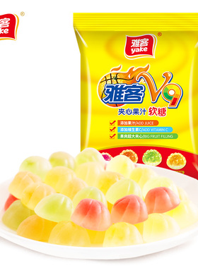 雅客V9维生素C水果软糖夹心果汁爆浆糖果508g约80颗整袋休闲零食