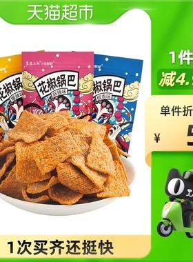 襄遇二阳可啦哆花椒锅巴108g网红二阳薯片休闲小吃膨化零食品凑单