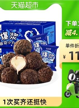 比比赞爆浆曲奇小丸子巧克力饼干200g整箱小零食休闲食品网红爆款